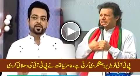 Aamir Liaquat Supports MQM & Declares PTI A Twitter Terrorist Party