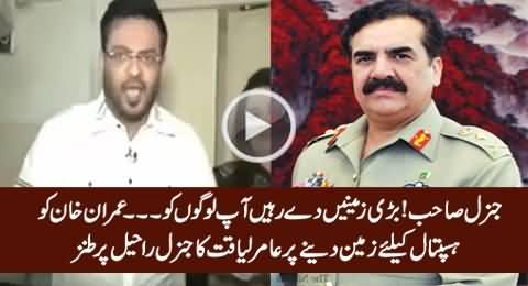 Aamir Liaquat Taunting General Raheel On Giving Land To Imran Khan For Hospital