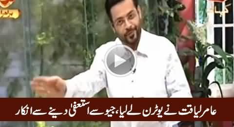 Aamir Liaquat Took U-Turn, Refused To Resign From Geo's President Post