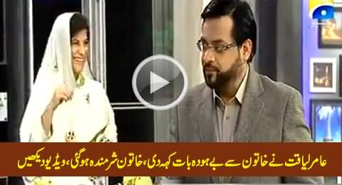 Aamir Liaquat Using Vulgar Language with Female in Live Show