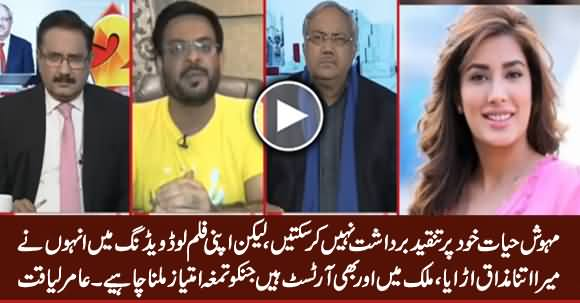 Aamir Liaquat Views on Mehwish Hayat's Nomination for Tamgha-e-Imtiaz