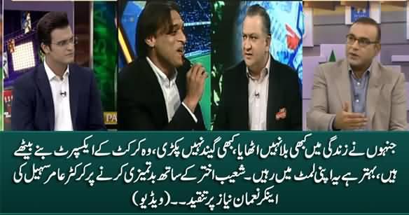 Aamir Sohail's Views on Nauman Niaz's Misbehaviour With Shoaib Akhtar