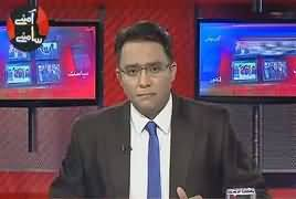 Aamne Saamne (Discussion on Current Issues) – 12th November 2017