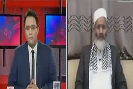 Aamne Saamne (Siraj ul Haq Exclusive Interview) – 17th December 2017