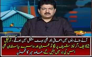 Aanay walay dino mein Ishaq Dar bhi bohat mushkil mein hongay- Hamid Mir's comments on arrest of Zafar Hijazi