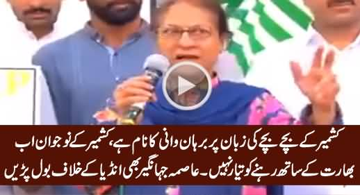 Aao Kashmir Ko Azad Karwayein - Asma Jahangir Blasts on India & Support Kashmiris