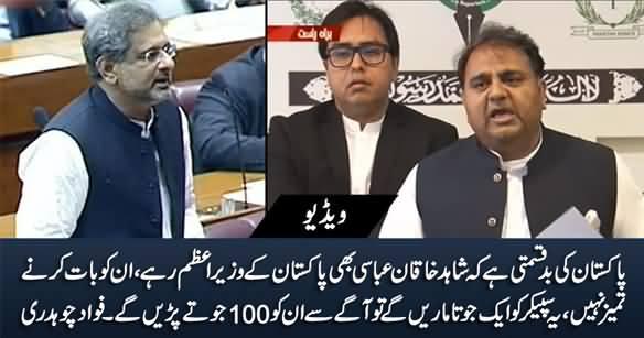 Aap Aik Joota Maary Gein Tu Aap Ko 100 Jooty Parein Ge - Fawad Chaudhry To Shahid Khaqan Abbasi