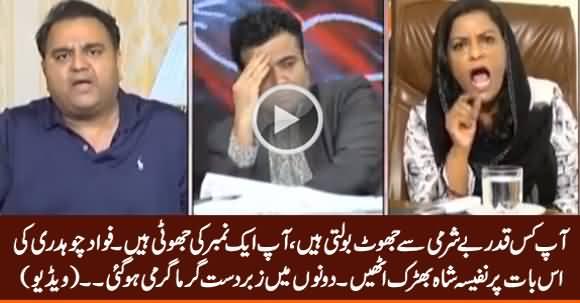 Aap Aik Number Ki Jhoti Hain - Severe Verbal Clash Between Fawad Chaudhry & Nafisa Shah