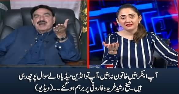 Aap Anchor Banein, Khatoon Na Banein - Sheikh Rasheed To Gharida Farooqi