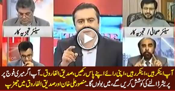 Aap Anchor Hain, Anchor Hi Rahein - Clash Between Siddique ul Farooq & Mansoor Ali Khan