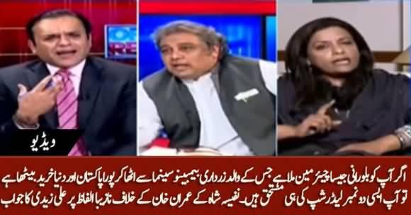 Aap Billo Rani Jese 2 Number Leader Hi Ki Mustahiq Hain - Heated Debate B/W Ali Zaidi And Nafeesa Shah