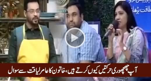 Aap Chichori Harkatein Kyun Karte Hain - A Woman Asks Amir Liaquat