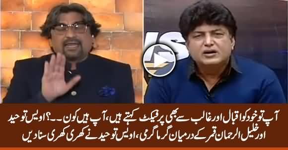 Aap Hain Kaun? Owais Tauheed Takes Class of Khalil ur Rehman Qamar