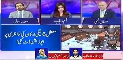 Aap Iftikhar Ahmed Banne Ki Koshish Na Kerian - Fayaz ul hasan Chohan got angry on Saad Rasool