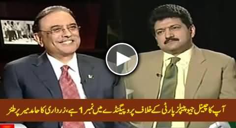 Aap Ka Channel PPP Ke Khilaf Propaganda Mein Number 1 Hai - Zardari Ka Hamid Mir Par Tanz