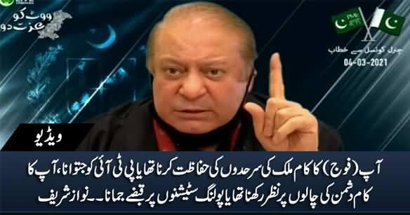 Aap (Fauj) Ka Kaam Mulk Ke Borders Ki Hifazat Karna Tha Ya PTI Ko Jitwana? - Nawaz Sharif