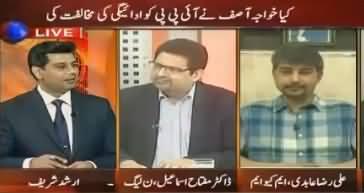 Aap Ka Nara Hai, Qarz Le Kar Qarz Utaro - Arshad Sharif Making Fun of PMLN Policy