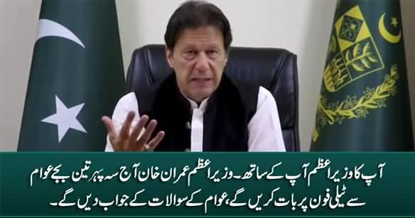 آپ کا وزیراعظم آپ کے ساتھ۔ وزیراعظم عمران خان آج عوام  سے ٹیلی فون پر بات کریں گے