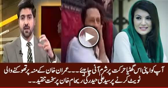 Aap Ke Apni Ghatiya Harkat Per Sharam Aani Chahiye - Syed Ali Haider Bashing Reham Khan