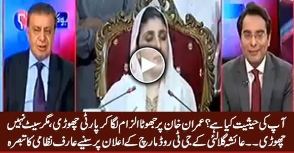 Aap Ki Hasiyat Kia Hai? Arif Nizami Comments on Ayesha Gulala's Announcement of March