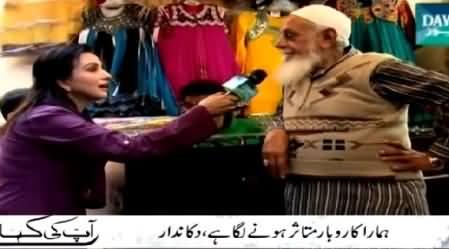 Aap KI Kahani (Dokandaron Ka Karobar Mutasir Hone Laga) – 21st March 2015