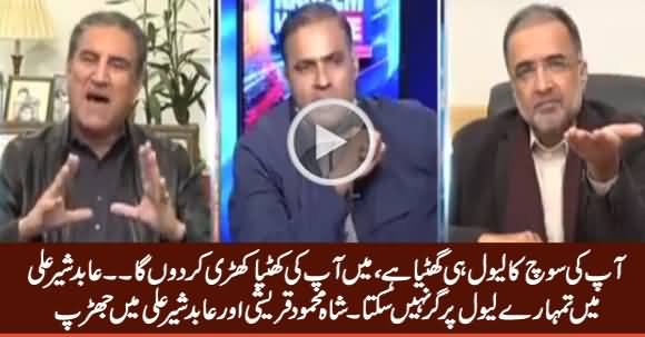 Aap Ki Soch Hi Ghatiya Hai - Clash Between Abid Sher Ali And Shah Mehmood Qureshi