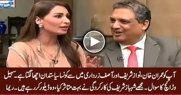 Aap Ko Imran, Nawaz, Zardari Mein Se Kaunsa Siasatdan Pasand Hai - Watch Reema's Reply