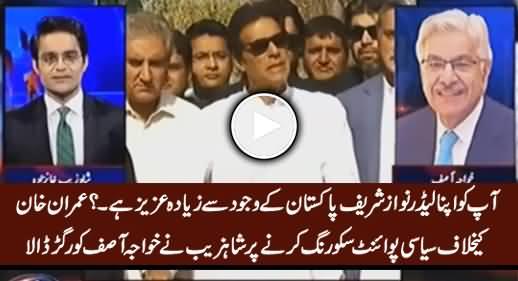 Aap Ko Nawaz Sharif Pakistan Se Ziada Aziz Hai...? Shahzeb Khanzada Grills Khawaja Asif