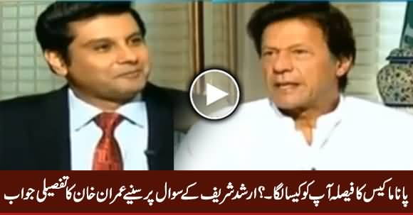Aap Ko Panama Case Ka Faisla Kaisa Laga...? Watch Imran Khan's Reply