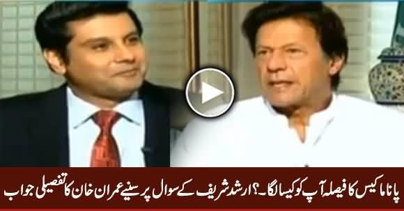 Aap Ko Panama Case Ka Faisla Kaisa Laga...? Watch Imran Khan's Reply