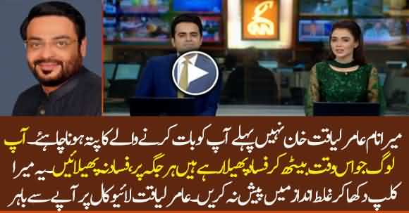 Aamir Liaquat Lost His Temper When Anchors Asked About His Viral Video