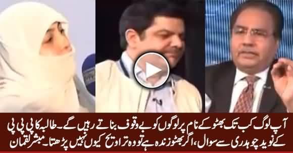 Aap Loog Kab Tak Bhutto Ke Naam Per Logon Ko Bewaqoof Banate Rahin Ge - Student Asks PPP's Naveed Ch.