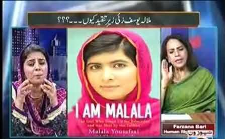 Aap Malala Ki Ammi Na Banein - PTI Naz Balouch Bashing Farzana Bari