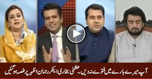Aap Mere Liye Fatwa Na Dein - Uzma Bukhari Got Angry on Anchor Rehman Azhar