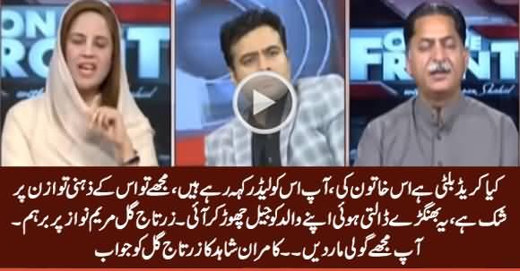 Aap Mujhe Goli Maar Dein - Kamran Shahid Says To Zartaj Gul