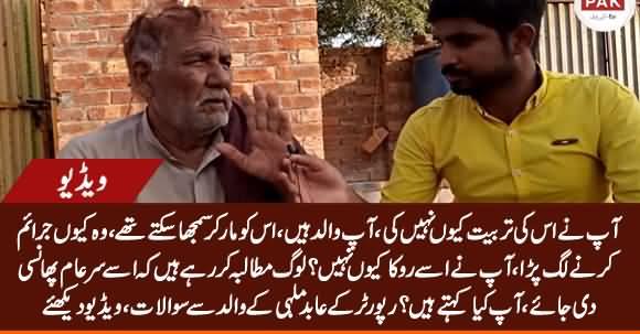 Aap Ne Abid Ki Achi Tarbiyat Kyun Nahi Ki? Reporters Asks Abid Malhi's Father