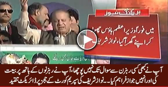 Aap Ne Dictators Ke Hath Per Bayat Ki - Nawaz Sharif Criticizing Judges