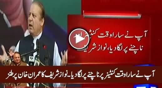 Aap Ne Saara Waqt Container Par Naachne Mein Laga Dia - Nawaz Sharif Taunts Imran Khan