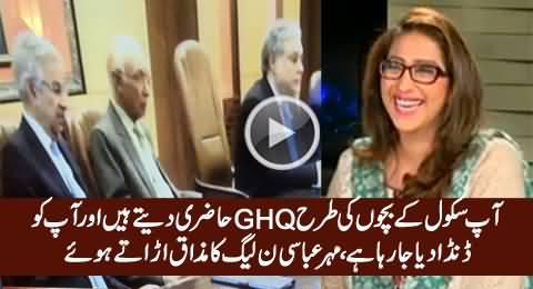 Aap School Ke Bachon Ki Tarah GHQ Haazri Dete Hain - Mehar Making Fun of PMLN