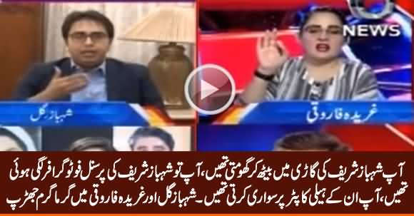Aap Shahbaz Sharif Ki Gaari Mein Ghomti Thein - Intense Fight Between Shahbaz Gill & Gharida Farooqi