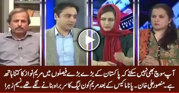 Aap Soch Nahi Sakte Pakistan Ke Bare Bare Faislon Mein Maryam Ka Kitna Hath Hai - Mansoor Ali Khan