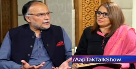 Aap Tak With Mehr Tarar (Ahsan Iqbal Exclusive Interview) - 27th September 2020