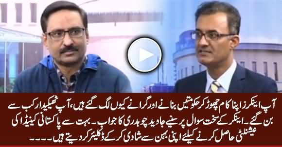 Aap Thaikedar Kab Se Ban Gaye? Anchor Badly Grilled Javed Chaudhry