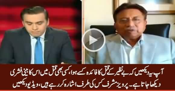 Aap Yeh Dekhin Ke Benazir Ke Qatal Ka Fayda Kis Ko Huwa - Pervez Musharraf