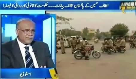 Aapas ki Baat (Altaf Hussain Speech Against Pakistan & Govt Reaction) – 2nd August 2015