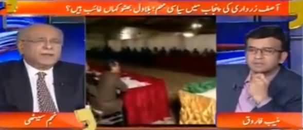 Aapas Ki Baat (Asif Zardari In Pakistan, Where Is Bilawal) - 28th March 2017