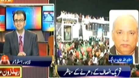 Aapas Ki Baat (Azadi & Inqilab March Special Transmission) 8PM to 9PM – 22nd August 2014