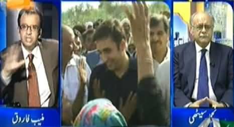Aapas ki Baat (Bilawal Bhutto in Public, New Lifeline to PPP) - 20th September 2014
