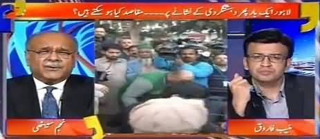 Aapas Ki Baat (Bomb Blast in Lahore) - 13th February 2017