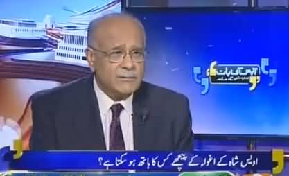 Aapas ki Baat (CJ Sindh Son Kidnapped, Who Is Behind) - 21st June 2016